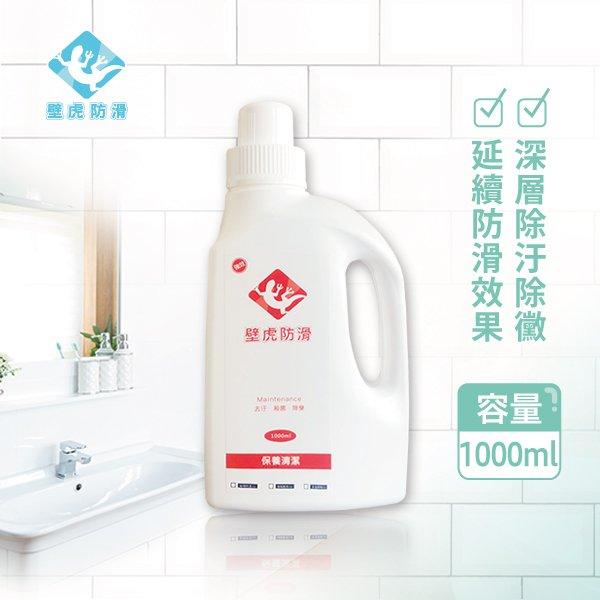 壁虎防滑保養清潔劑<br>每月刷洗持久有效 1