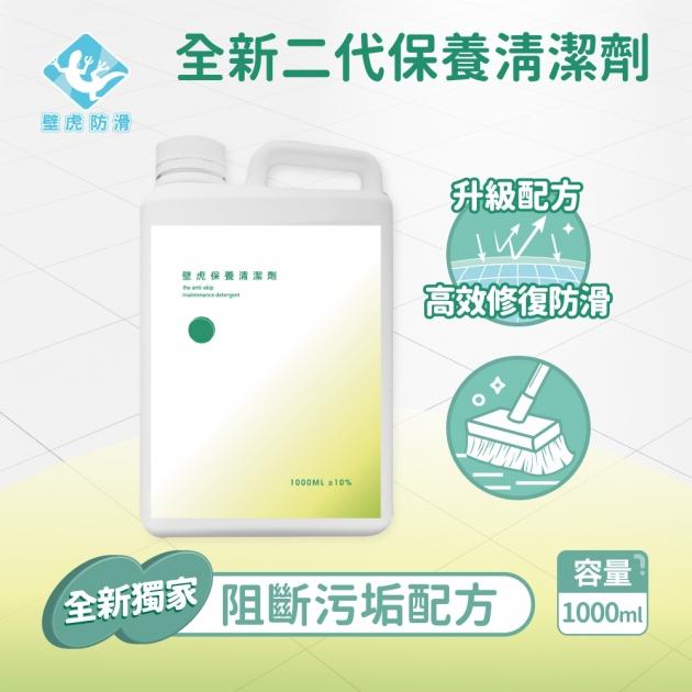 壁虎防滑保養清潔劑<br>【399元】 1